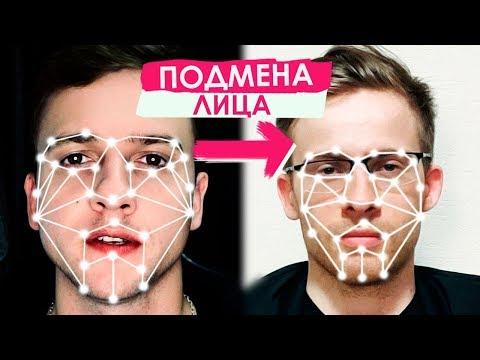 Подмена лица в видео | DeepFace с Алексеем Шевцовым Itpedia
