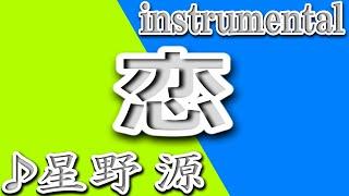 恋_星野源_Instrumental_歌詞