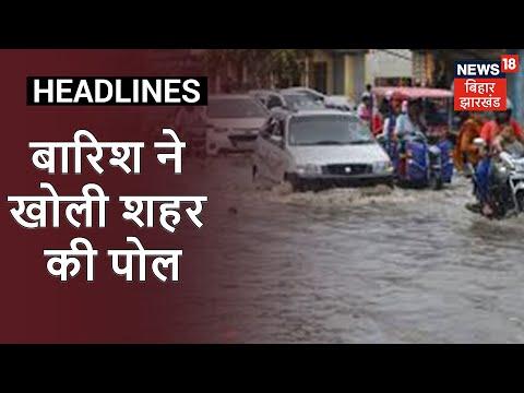 Bhagalpur: 1 घंटे की बारिश ने खोली शहर की पोल, तालाब में तब्दील हुई सड़क