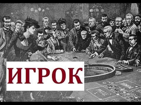 Игра в казино. 19 век. Глазами Ф. Достоевского. Отрывок из романа