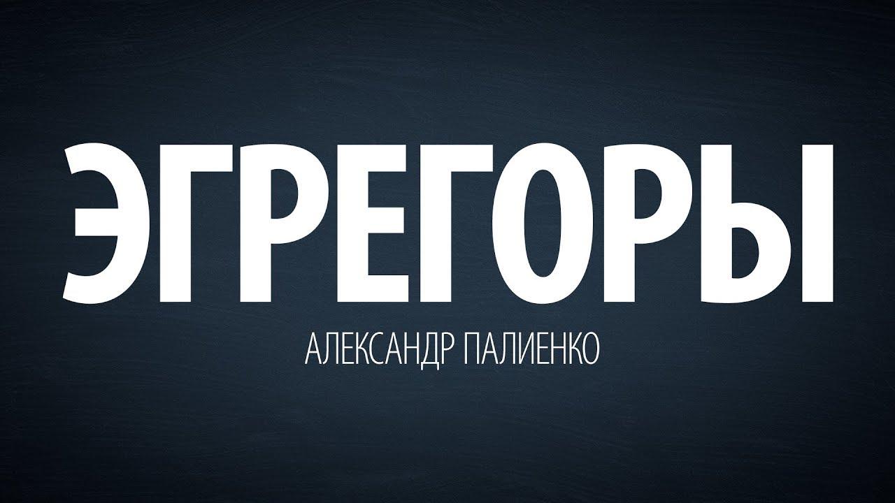 Александр Палиенко - Эгрегоры.