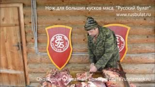 Нож для больших кусков мяса. Компания