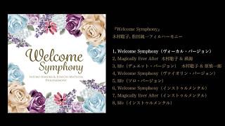 木村聡子, 松田純一フィルハーモニー『Welcome Symphony』トレーラー