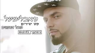 סאבלימינל סט שירים מכל הזמנים Eliran Tsori
