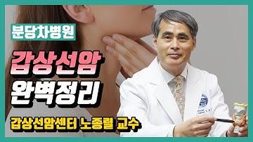 갑자기 목에 혹이 만져진다면? 갑상선암 증상과 치료(갑상선결절)