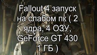 Fallout 4 запуск на слабом пк 2 ядра, 4 ОЗУ, GeForce GT 430 1 ГБ
