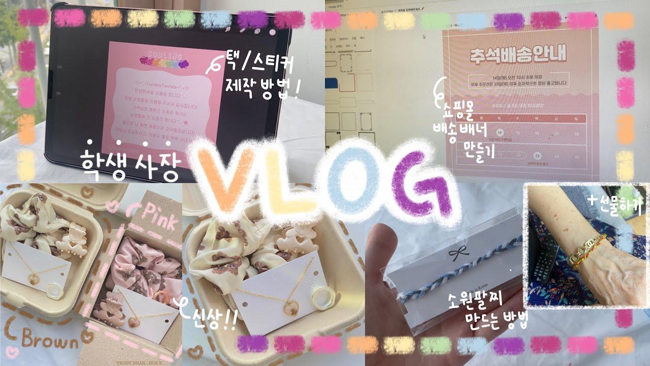 [쇼핑몰VLOG] 배송안내 / 목걸이 택 / 스티커 제작 방법  + 소원 팔찌 만들기🧞♂️ 학생사장브이로그 | 학생브이로그 | 쇼핑몰브이로그 | 쇼핑몰디자인 | 05