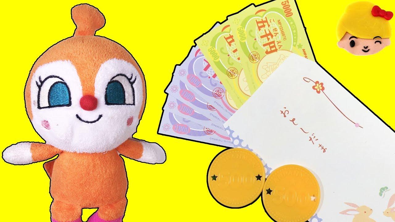 アンパンマン おもちゃ アニメ ドキンちゃん、コキンちゃん、お年玉いくらもらった?❤ みーちゃんママ