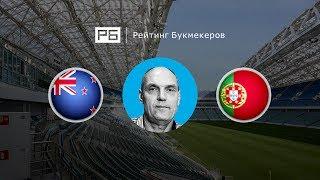 Прогноз Александра Бубнова: Новая Зеландия — Португалия