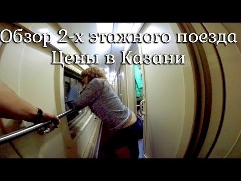 Какой он - двухэтажный поезд? Цены в Казани. Бюджет поездки