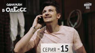 Однажды в Одессе - 15 серия | Комедийный сериал 2016