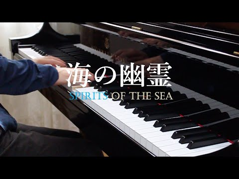 "米津玄師「海の幽霊」Yonezu Kenshi ""Spirits Of The Sea"" Piano Ver. 