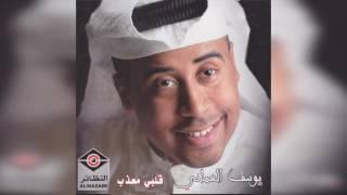 Qalbi Moatheb يوسف العماني - قلبي معذب
