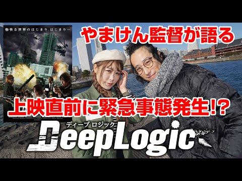 山岸謙太郎監督映画『ディープロジック』告知&予告
