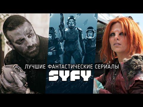 7 Лучших фантастических сериалов канала SyFy - Видео онлайн