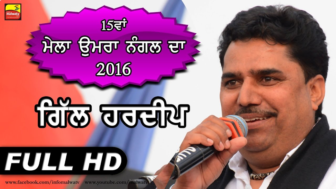 GILL HARDEEP | LIVE at UMRA NANGAL (Amritsar) | 15ਵਾਂ ਉਮਰਾ ਨੰਗਲ ਮੇਲਾ - 2016 | NEW LIVE | Full HD |