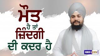 ਮੌਤ ਹੈ ਤਾਂ ਜ਼ਿੰਦਗੀ ਦੀ ਕਦਰ ਹੈ | Bhai Surinder Singh Parmeshar Dwar | IsherTV | HD
