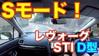 『オーナーレビュー』レヴォーグ 1.6  STI スポーツだけど Sモードはすごいよ! thumbnail
