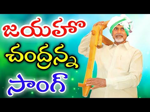 TDP | inti intiki telugu desam party oficial video song by Mp Galla jayadev | TDP songs | Mp galla