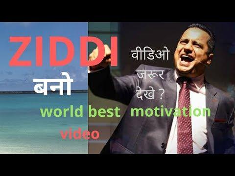 Ziddi ॥ जिद्दी ॥ New Whatsapp Status 2019 ॥ Motivation Video । Inspiration Quotes