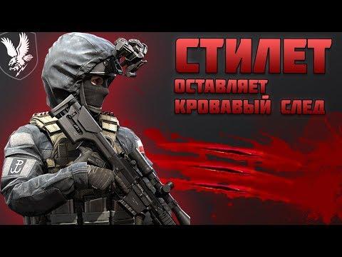 СТИЛЕТ оставляет КРОВАВЫЙ СЛЕД! Снайпер обзор/гайд - Игра КАЛИБР