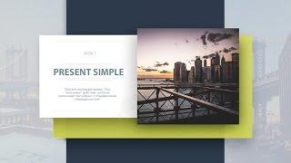 Видео урок: Present Simple - Настоящее простое