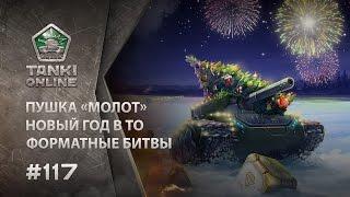 ТАНКИ ОНЛАЙН Видеоблог №117