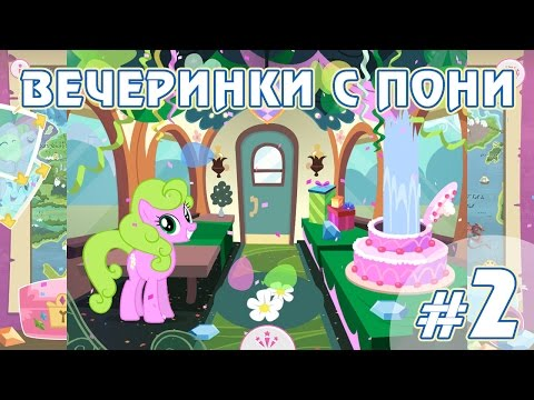 Вечеринки с пони - #2 - игра My Little Pony Friendship Celebration