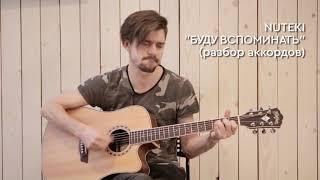 NUTEKI - БУДУ ВСПОМИНАТЬ (разбор на гитаре)
