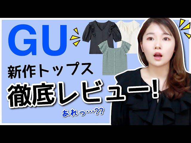 【GU購入品】大人女子もOK?可愛すぎる新作を紹介♪