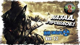 НАЗАД В ПРОШЛОЕ! ► War Groups #74 ver. 1.2 | Evgen GoUp!