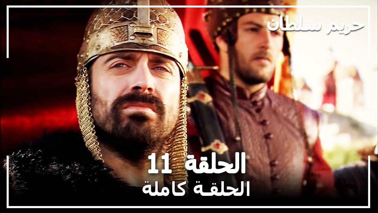حريم السلطان الحلقة 11 Harem Sultan Youtube