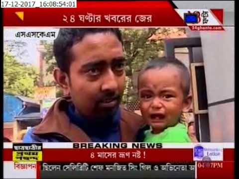 Nails Stuck in Balurghat Child