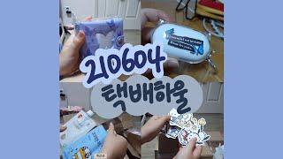 210604 택배하울포카바인더 | 스티커 | 버즈플러스…