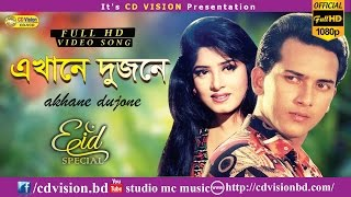 Akhane Dujone | Ontore Ontore (2016) | Full HD Movie Song | Salman sha | Moushomi | CD Vision