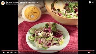 Салат с языком и адыгейским сыром