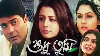 Repeat youtube video Shudhu Tumi | Bengali Full Movie | Prosenjit Chatterjee, Koel Mallick