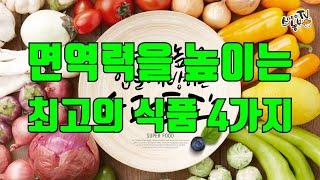 면역력 높이는 방법 면역력 높이는 최고의 음식