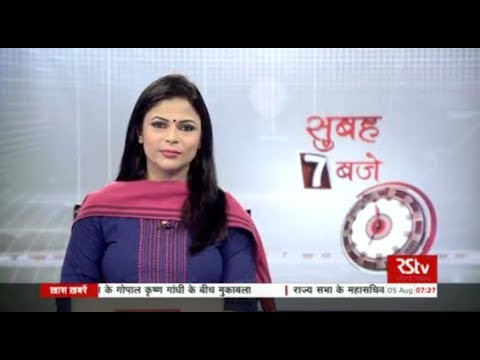 Hindi News Bulletin   हिंदी समाचार बुलेटिन – Aug 05, 2017 (7 am)