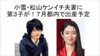 2011年4月に俳優、松山ケンイチ(30)と結婚した女優、小雪(3...
