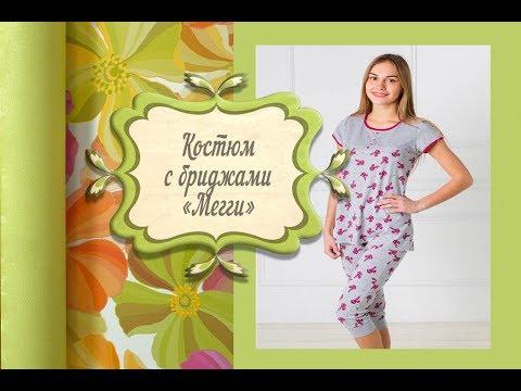 Костюм Мегги с бриджами