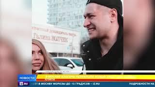 Депутат о перекрывших Новый Арбат 'блогерах с большой дороги': 'Необходимо ужесточать наказание'
