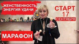 Марафон. «Женственность и энергия удачи». Татьяна Кожевникова