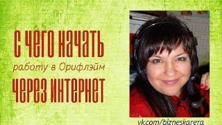 РАБОТА В ИНТЕРНЕТЕ С ОРИФЛЭЙМ