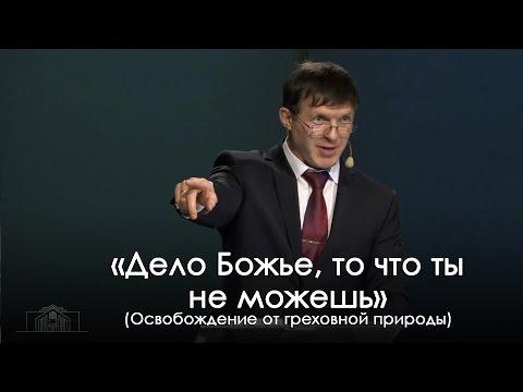 «Дело Божье, то что ты не можешь» — Виталий Киссер (06.12.2014)