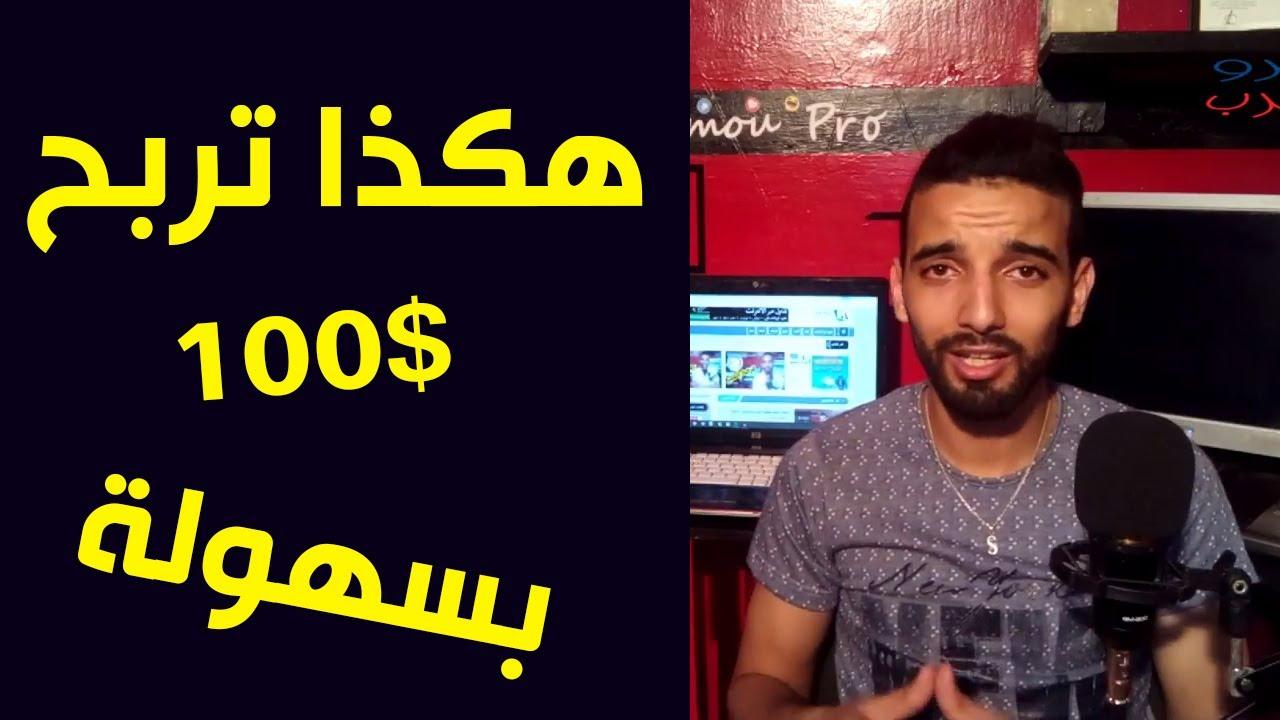 سأريك كيف تربح من الانترنت 100 دولار في يوم واحد وبعمل واحد فقط ? شرح كيفية الربح من الانترنت ?