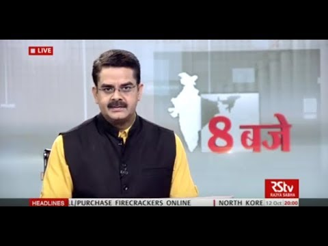 Hindi News Bulletin | हिंदी समाचार बुलेटिन – Oct 12, 2017 (8 pm)