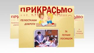 РЕЦЕПТ УРОКУ