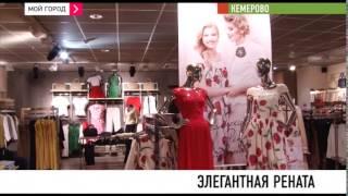 Рената Литвинова создала коллекцию одежды для кемеровчанок