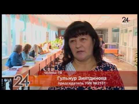 Выборы в Госсовет РТ - выборы 8 сентября 2019 Татарстан - Набережные Челны